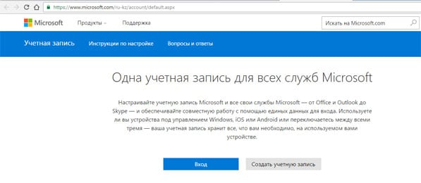 Создать аккаунт Microsoft