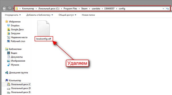 Удаляем localconfig.vdf
