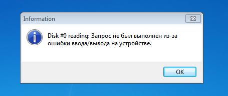 """Скриншот """"Ошибка ввода вывода на устройстве жесткий диск"""""""