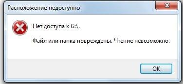 Скриншот ошибки повреждённого файла или папки