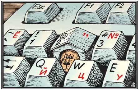 Рисунок собачки в будке на клавиатуре