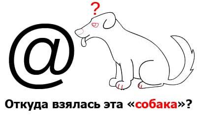 Картинка с собакой и визуально схожим символом