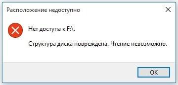 """Скриншот ошибки """"Расположение недоступно"""""""