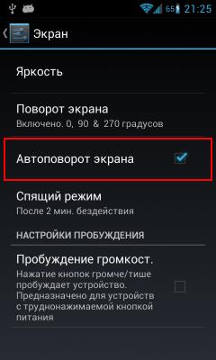 Скрин настроек экрана на телефоне