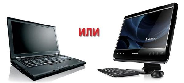Ноутбук и моноблок
