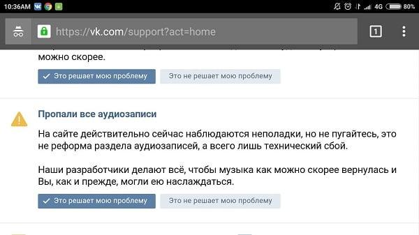 Технический сбой с музыкой Vkontakte