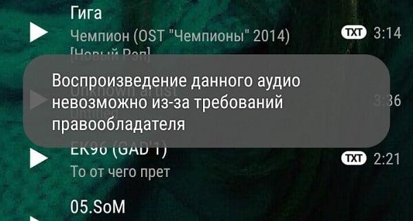 """Ошибка в ВК - """"Воспроизведение данного аудио невозможно"""""""