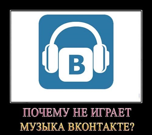 Слушаем песни во Вконтакте без проблем