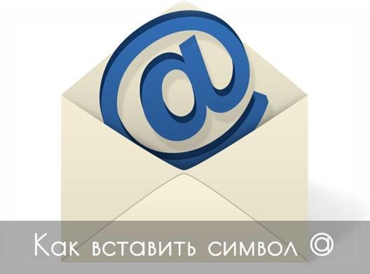 Иллюстрация символа собачки с конвертом