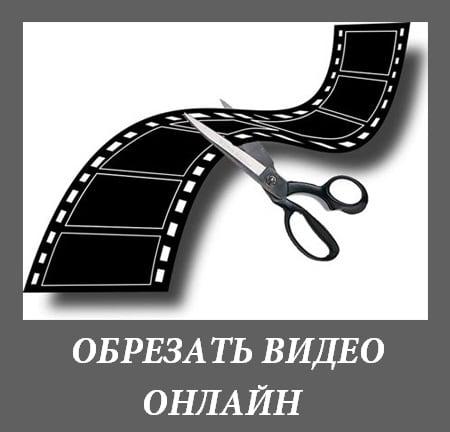 Вырезаем из видео файла необходимый отрезок