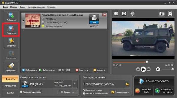 Рабочий экран программы ВидеоМАСТЕР