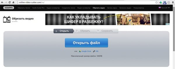 Ресурс Online Video Cutter