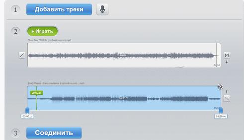 Сервис по склеиванию аудио