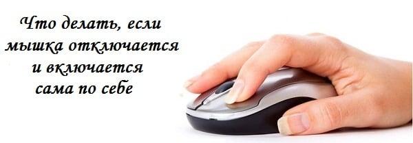 Отключение и включение компьютерной мыши