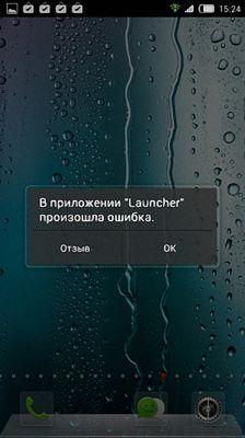 """Уведомление об ошибке в приложении """"Лаунчер"""""""
