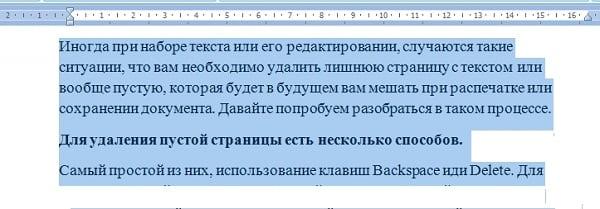 Иллюстрация пометки текста