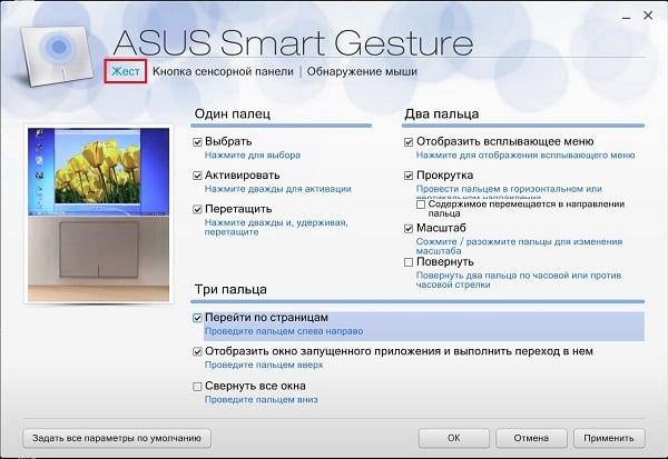 Вкладки в ASUS Smart Gesture