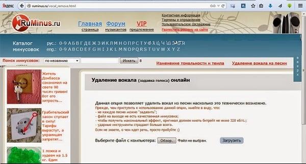 Интерфейс сервиса Ru.Minus