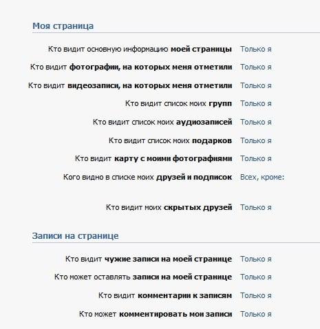 Закрываем свою страницу во Vkontakte