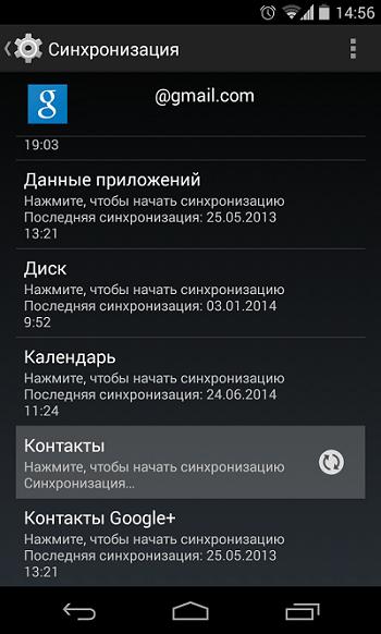 Скрин настроек синхронизации в Андроид