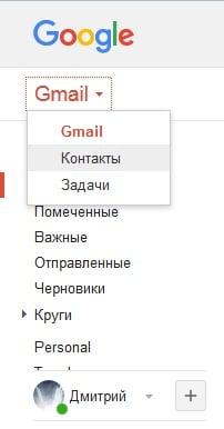 """Опция """"Контакты"""" в настройках Gmail"""