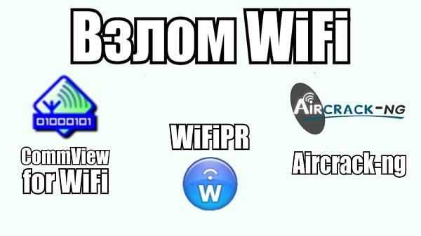 Взлом WIFI c Aircrack-NG