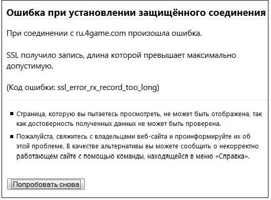 Скриншот ошибки при установлении защищённого соединения