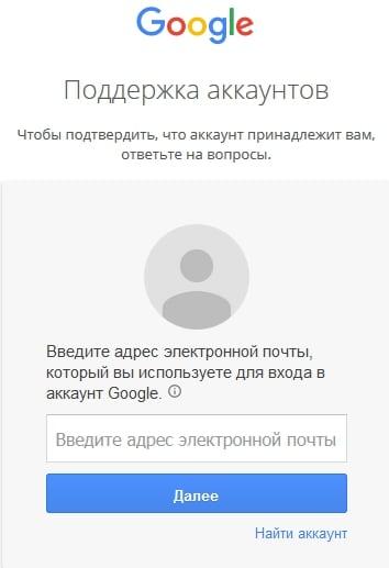 Скриншот поддержки аккаунтов в Гугл