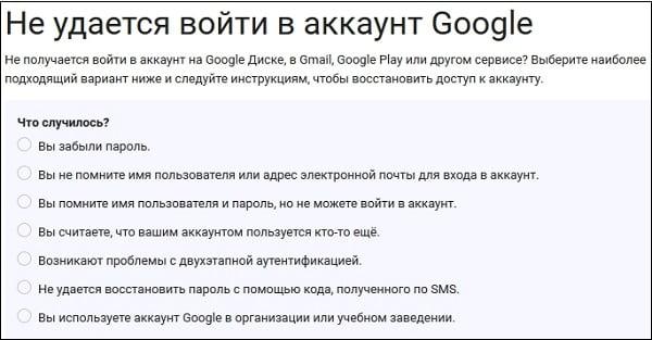 Перечень проблем входа в аккаунт Гугл