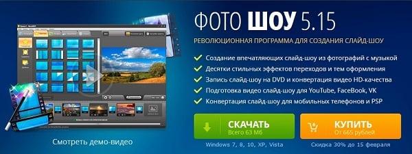Программа ФотоШоу