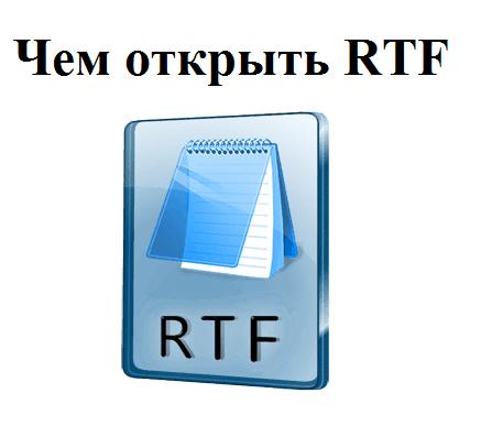 Иллюстрация к статье RTF