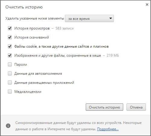 Чистим кэш и куки в браузере