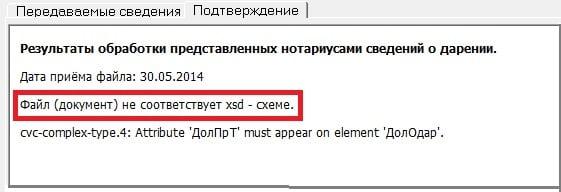 Скриншот ошибки Документ не соответствует xsd схеме