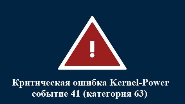 Ошибка Kernel-Power код события 41 (категория 63)