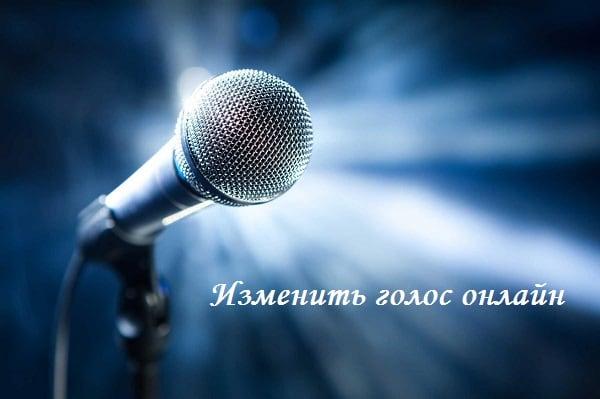 Трансформация речи