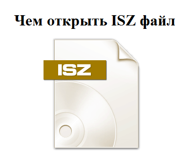 Формат ISZ