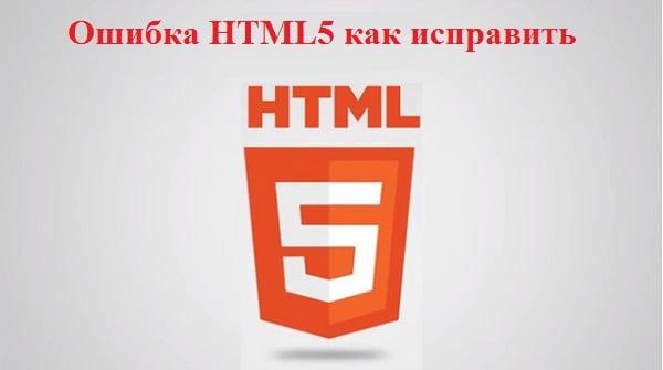 Исправляем ошибку HTML5