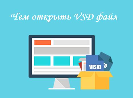Иллюстрация открытия файла VSD