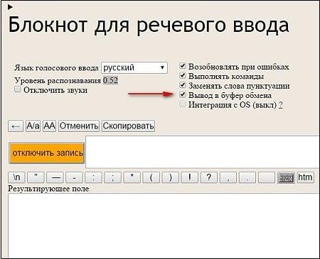 Окно сервиса речевого ввода