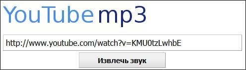 Сервис Youtube-mp3
