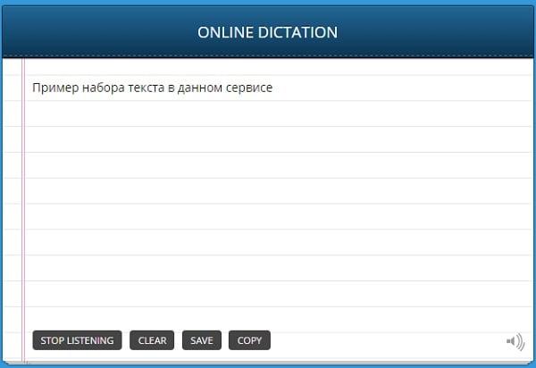 Окно сервиса Dictation.io