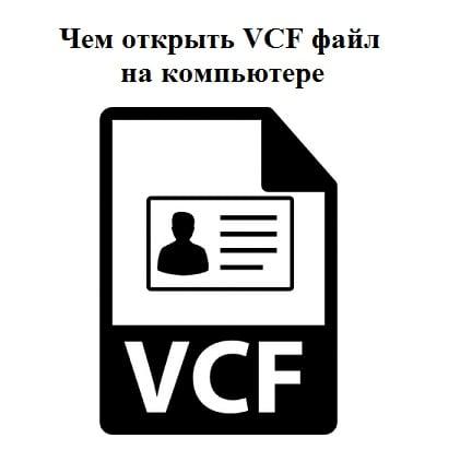 Формат .VCF