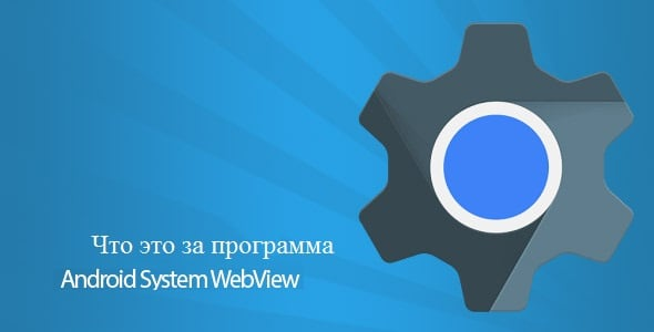 Обзор Android System Webview