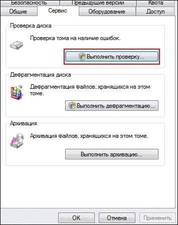 """Нажмите на """"Выполнить проверку"""" для доступа к функционалу CHKDSK"""