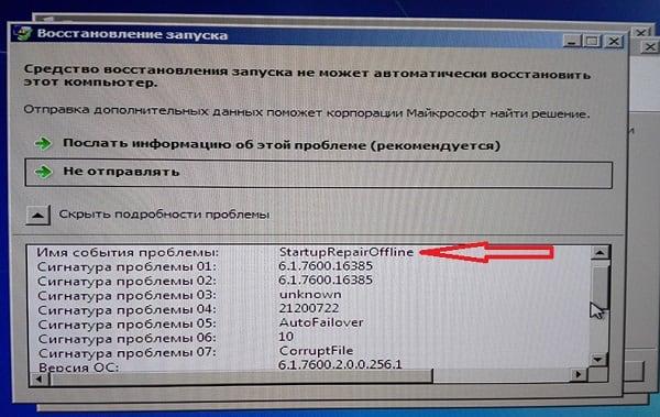 Скриншот Startup Repair Offline