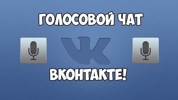 Голосовой чат ВКонтакте