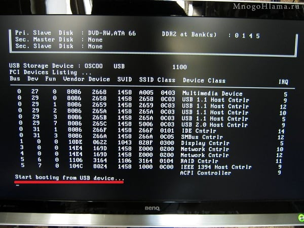 Start booting from USB device