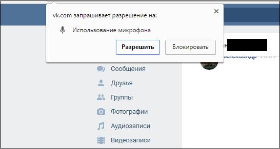 """Нажмите на """"Разрешить"""" для подтверждения доступа VK к вашем микрофону"""