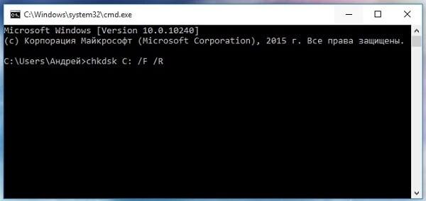 Команда CHKDSK /F /R применяется для проверки и исправления ошибок на диске