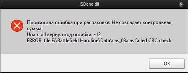 Скриншот ошибки 12